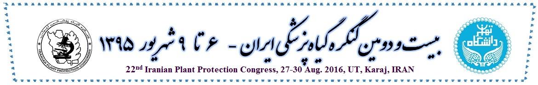 بیست و دومین کنگره گیاهپزشکی ایران